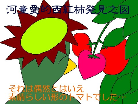 愛のトマト発見