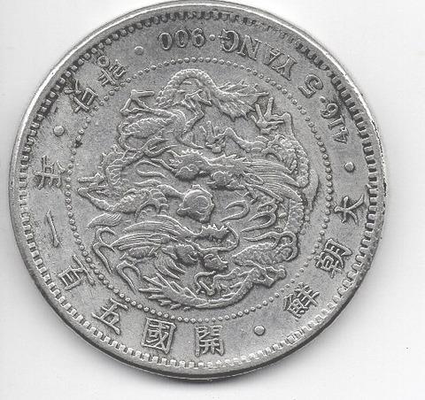 5両銀貨龍図