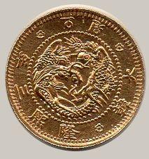 5圜金貨龍図