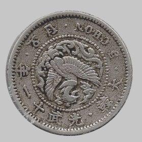 朝鮮五銭白銅貨