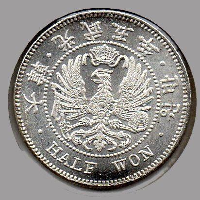 鷲半圜銀貨鷲図
