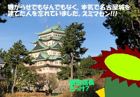 名古屋城を建てた人は誰