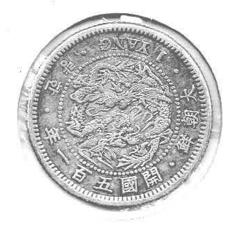 朝鮮1両銀貨龍図