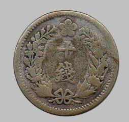 10銭銀貨(小型)額面