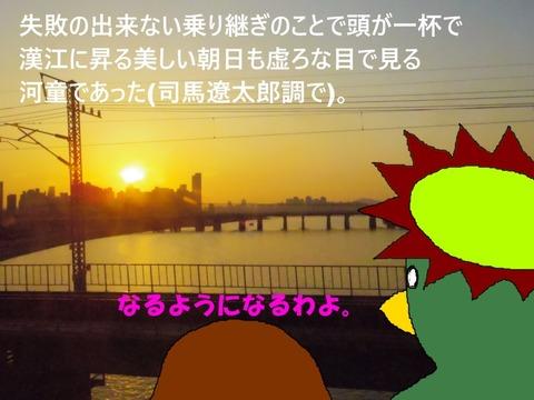 漢江の朝日