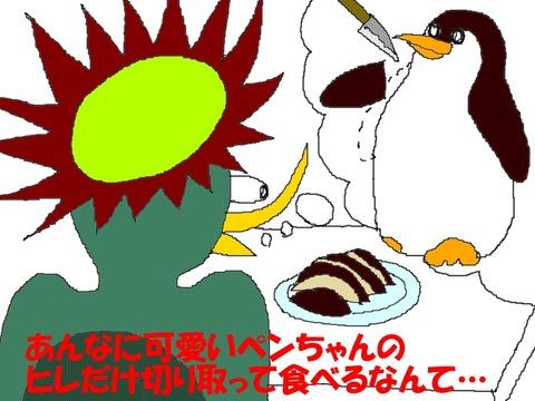 ペンギンのヒレ肉