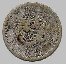 10銭銀貨(小型)龍図