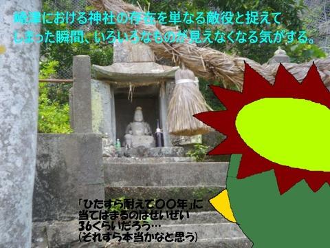 崎津の神社