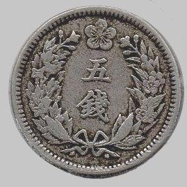 朝鮮五銭白銅貨額面