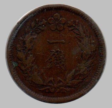 1銭銅貨(大型)額面