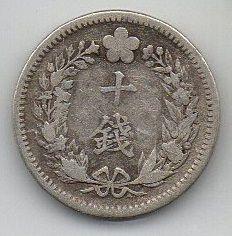 10銭銀貨(大型)額面
