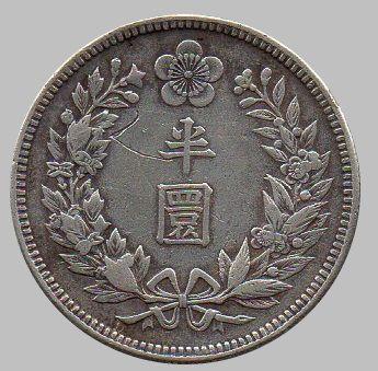 半圜銀貨(小型)額面