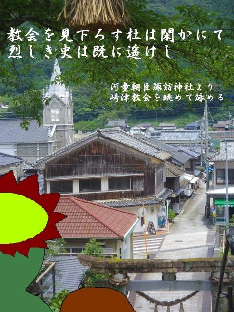 諏訪神社と崎津教会