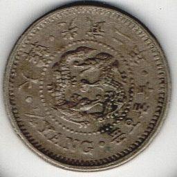 2銭5分白銅貨01龍図