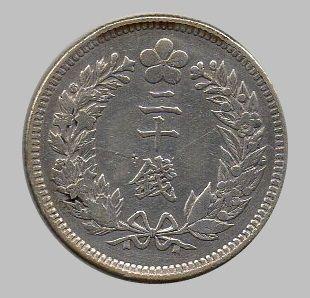 20銭銀貨(大型)額面