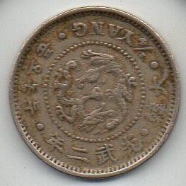 2銭5分白銅貨07龍図