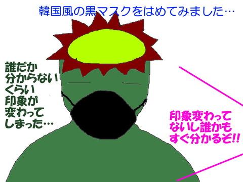 黒マスクをはめた河童