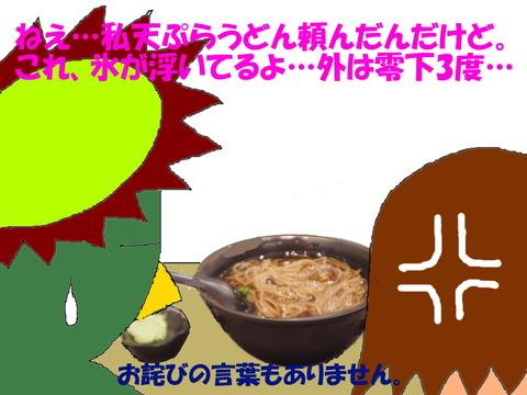 天麩羅饂飩が冷やし蕎麦に化けた