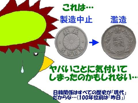 菊五銭と二銭五分