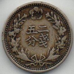 2銭5分白銅貨02額面