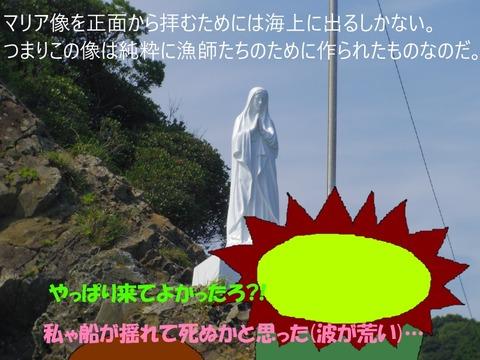 崎津のマリア像
