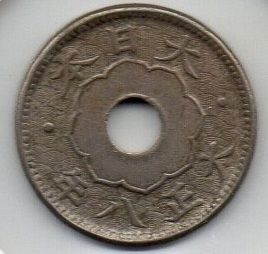 大型5銭白銅貨裏面