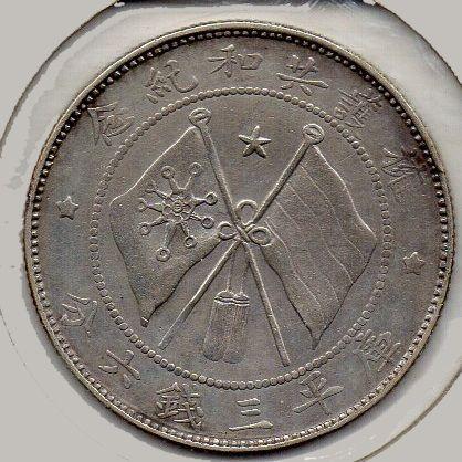 擁護共和記念貨3銭6分額面
