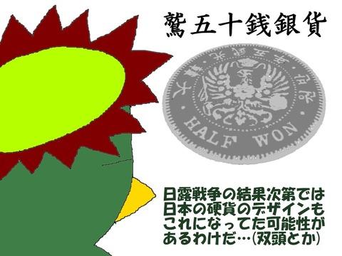 鷲五十銭銀貨