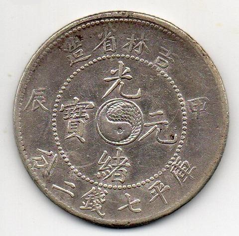 7銭2分銀貨吉林省造額面
