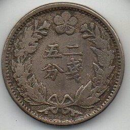 2銭5分白銅貨03額面