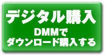 download_button_dmm