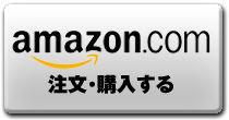 sale_button_amazon