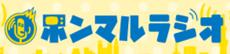 ホンマルラジオ・ロゴ