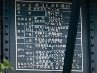 川音川09