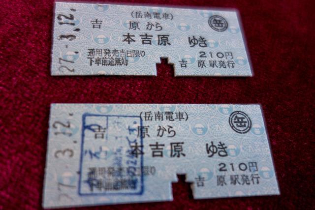 岳南電車9