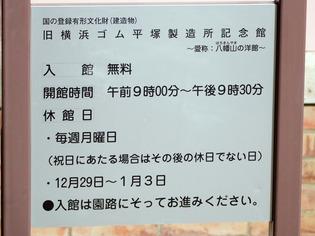 八幡山会館14