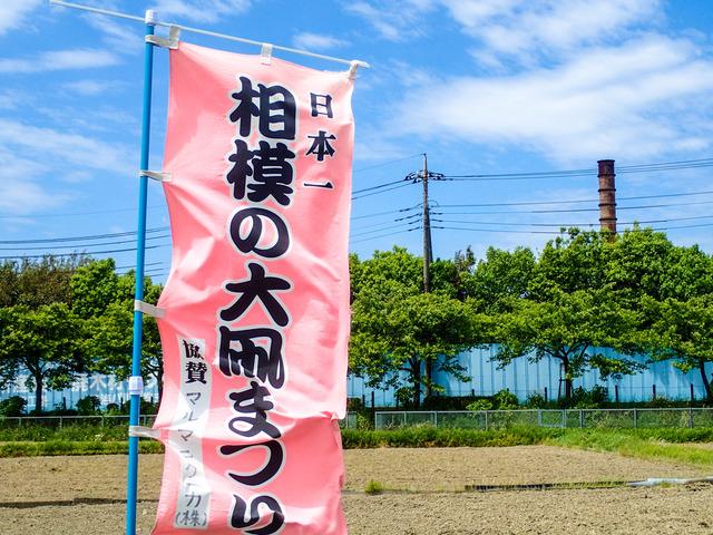相模大凧祭り2