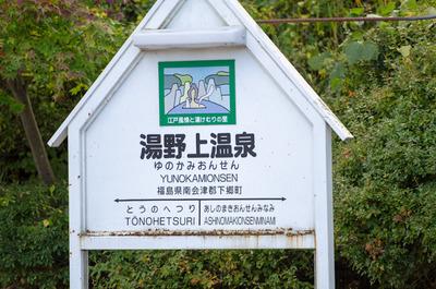 会津鉄道20