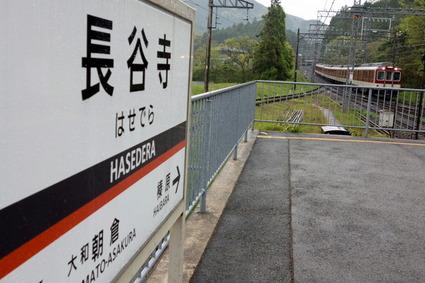 長谷寺駅1