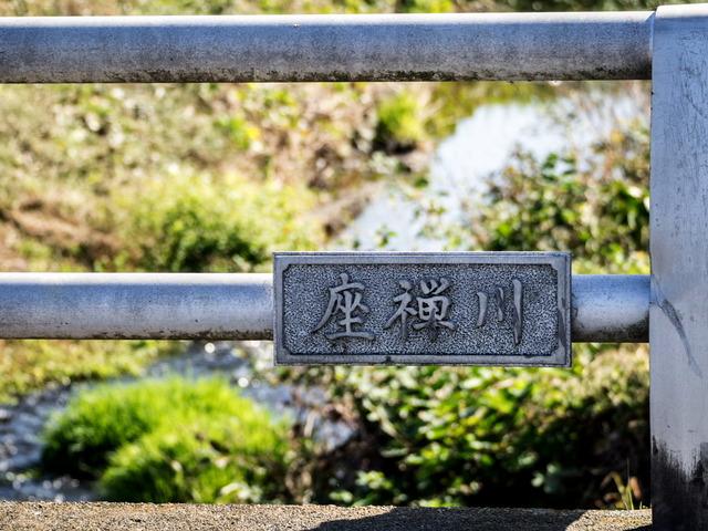 座禅川01