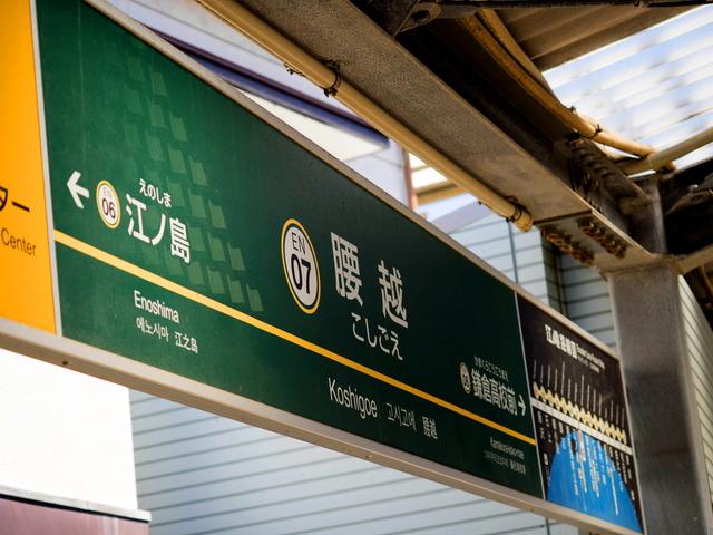 江ノ電16