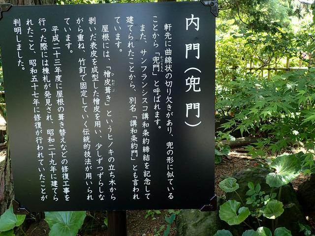 旧大磯吉田茂邸2