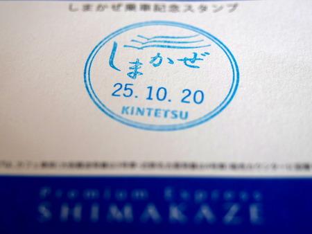 simakaze2