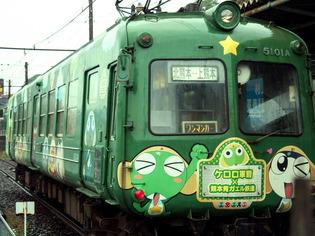 熊本青ガエル鉄道2