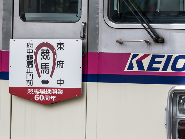 京王電鉄17