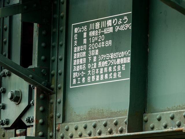 川音川01