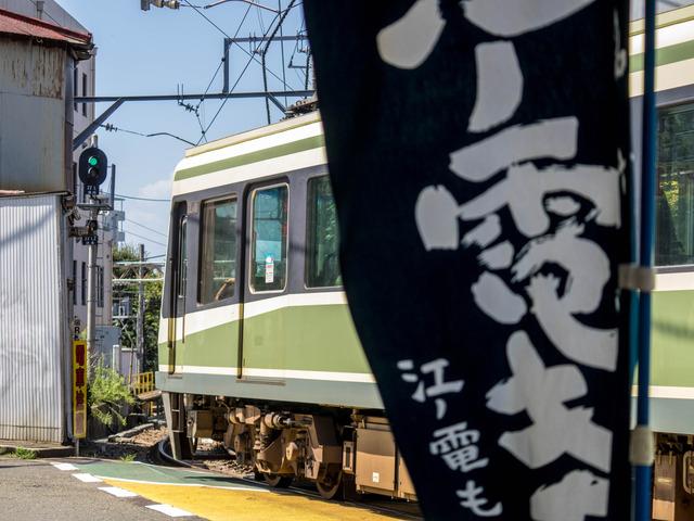 江ノ電10