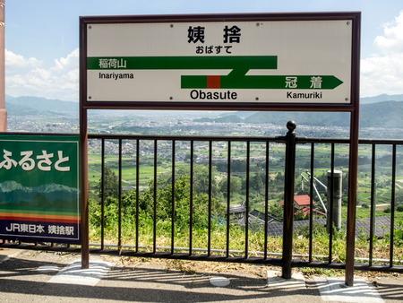 obasute1