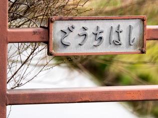 座禅川の橋6