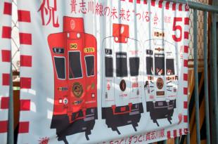 貴志川線4
